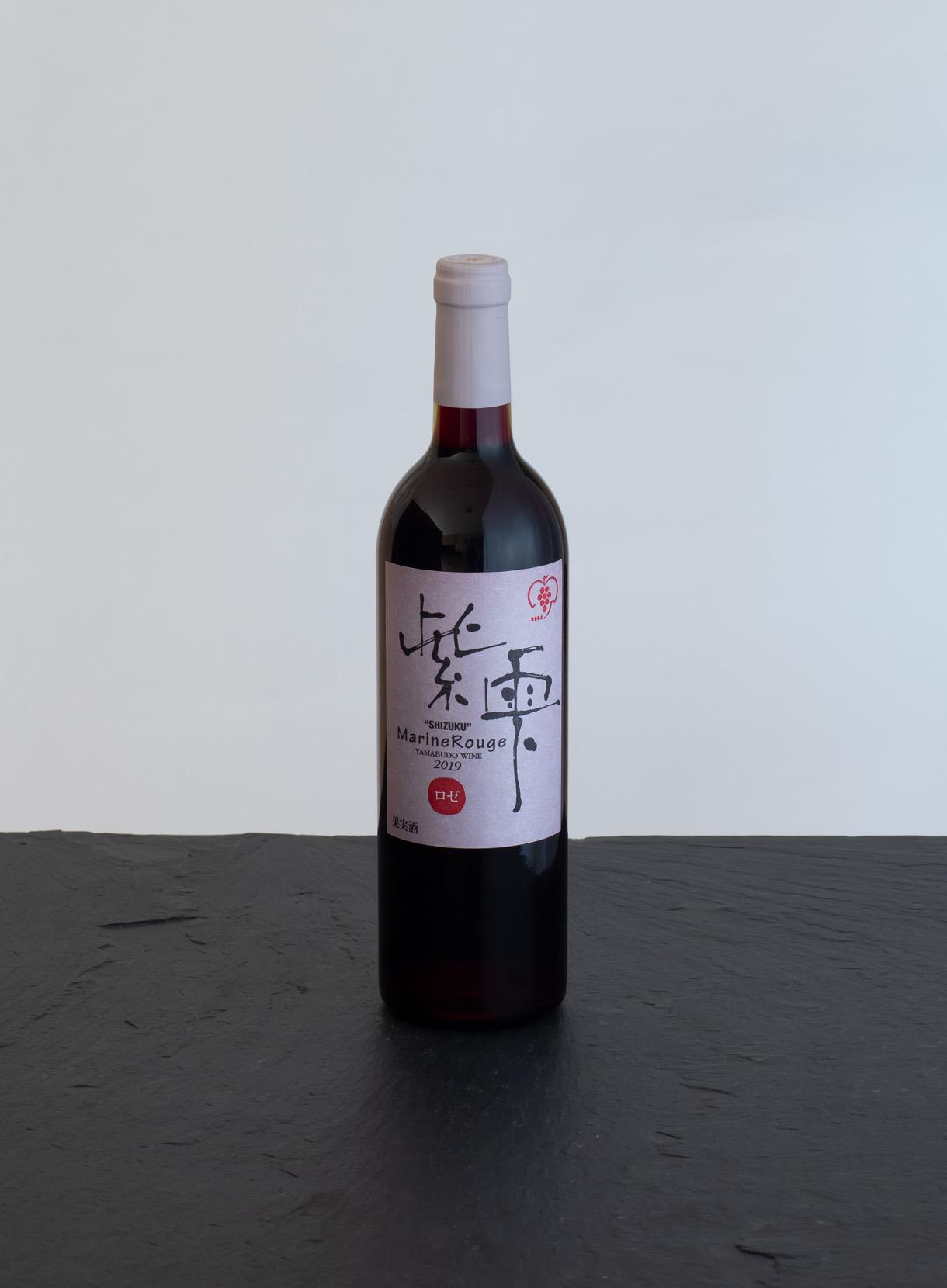 山葡萄ワイン 紫雫 Marine Rouge(ロゼ)