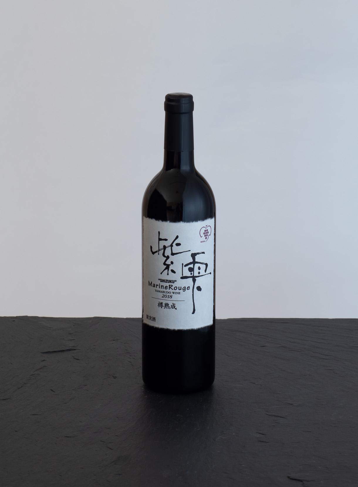 山葡萄ワイン 紫雫 Marine Rouge(樽熟成)